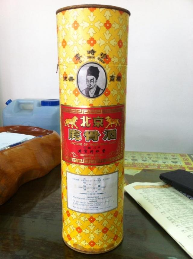 【收購老酒】北京虎骨酒高雄老酒收購, 台南老酒收購, 屏東老酒收購老酒收購
